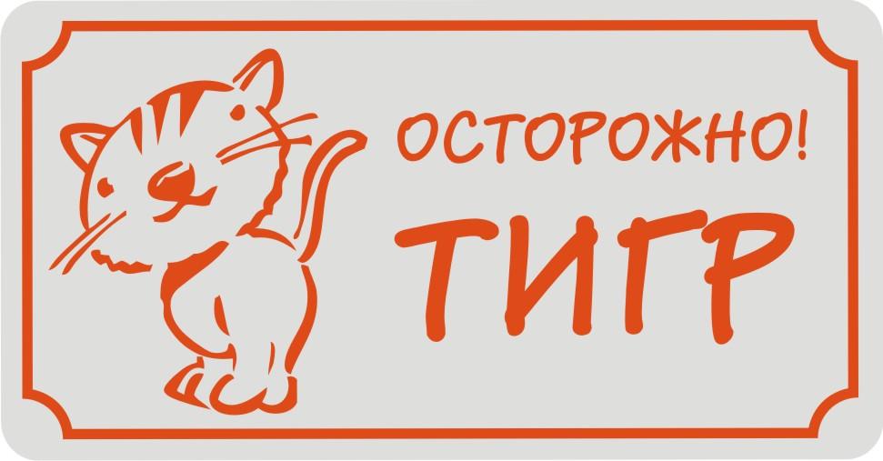 Zīme ar kaķi ОСТОРОЖНО ТИГР! - uz balta atstarojoša fona - 115x220mm