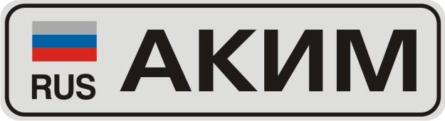 Vārda zīme VĀRDS (RUS) uz balta atstarojoša fona - 60x220mm