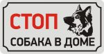 Zīme ar suni СТОП ! СОБАКА В ДОМЕ - uz balta atstarojoša fona - 115x220mm