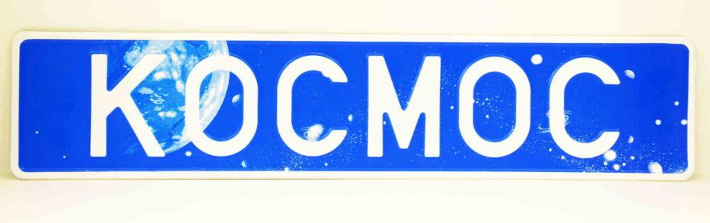 LATSIGN Vārda numura zīme uz zila kosmosa fona - Космос