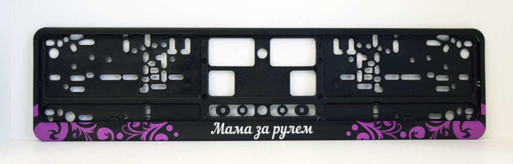 LATSIGN Melns auto numura turētājs ar uzrakstu Мама за рулем ar violetiem ornamentiem