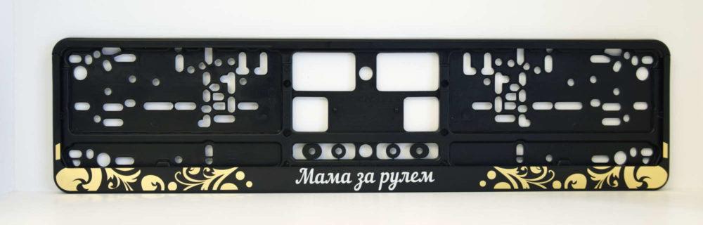 LATSIGN Melns auto numura turētājs ar uzrakstu Мама за рулем un ornamentiem zelta krāsā