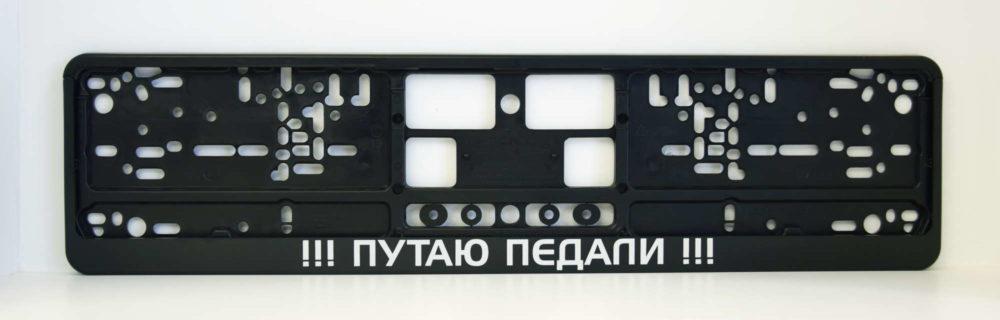 LATSIGN Melns auto numura turētājs ar uzrakstu Путаю педали