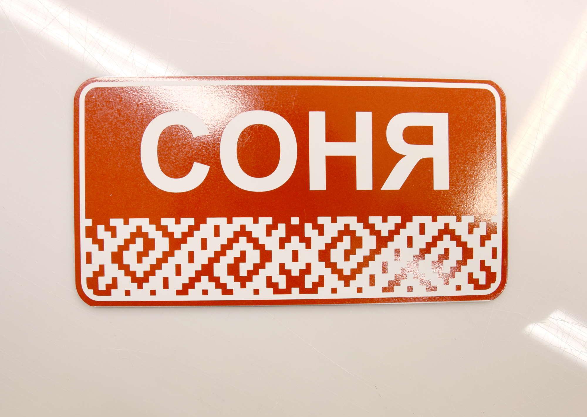 LATSIGN Именная табличка для тележки с латишками орнаментами - Соня