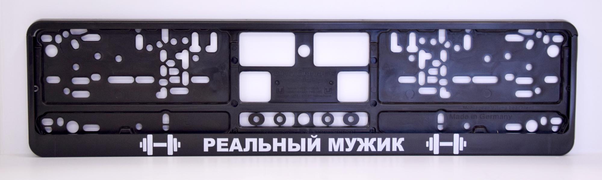LATSIGN Auto numura turētājs ar uzrakstu - Реальный мужик
